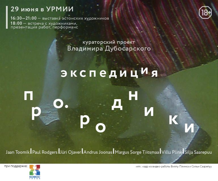Toomik, Rodgers, Ojaver, Joonas, Tiitsmaa, Plink ja Saarepuu kunstiekspeditsioonil Udmurdimaal