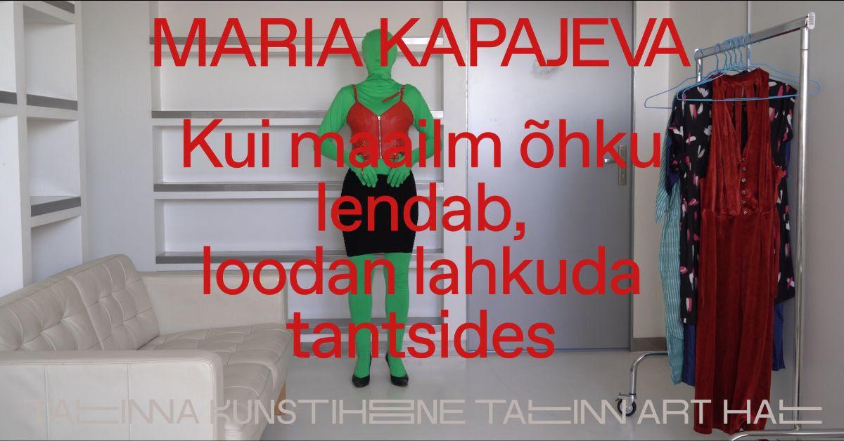 Марии Капаевой «Когда грянет конец света, надеюсь, я буду танцевать»